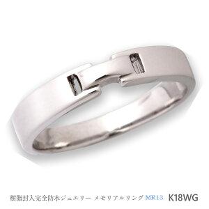 メモリアルリングMR13 地金:K18WG (18Kホワイトゴールド) 遺骨 指輪 〜遺骨を内側にジェル封入する完全防水の指輪〜