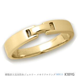 メモリアルリングMR13 地金:K18YG (18Kイエローゴールド) 〜遺骨を内側にジェル封入する完全防水の指輪〜