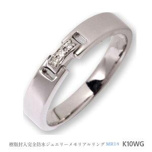 メモリアルリングMR14 地金:K10WG (10Kホワイトゴールド) 遺骨 指輪 〜遺骨を内側にジェル封入する完全防水の指輪〜