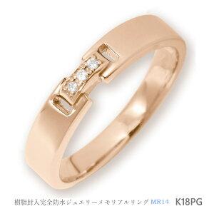 メモリアルリングMR14 地金:K18PG (18Kピンクゴールド) 〜遺骨を内側にジェル封入する完全防水の指輪〜