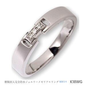 メモリアルリングMR14 地金:K18WG (18Kホワイトゴールド) 〜遺骨を内側にジェル封入する完全防水の指輪〜