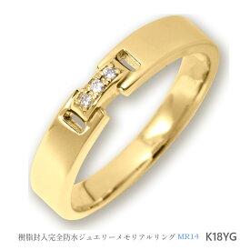 メモリアルリングMR14 地金:K18YG (18Kイエローゴールド) 〜遺骨を内側にジェル封入する完全防水の指輪〜