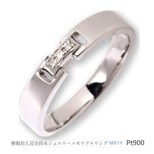 メモリアルリングMR14 地金:Pt900 (プラチナ) 〜遺骨を内側にジェル封入する完全防水の指輪〜