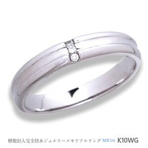 メモリアルリングMR16 地金:K10WG (10Kホワイトゴールド) 〜遺骨を内側にジェル封入する完全防水の指輪〜