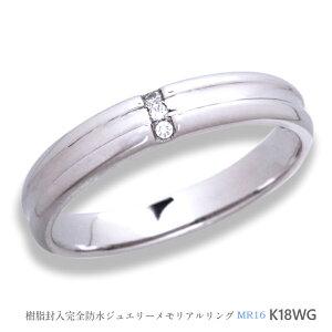 メモリアルリングMR16 地金:K18WG (10Kホワイトゴールド) 〜遺骨を内側にジェル封入する完全防水の指輪〜