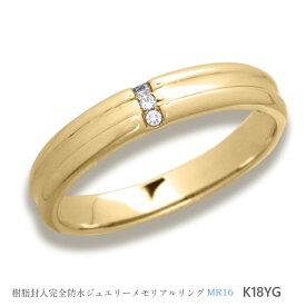 メモリアルリングMR16 地金:K18YG (18Kイエローゴールド) 〜遺骨を内側にジェル封入する完全防水の指輪〜