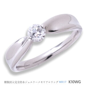 メモリアルリングMR17 地金:K10WG(10Kホワイトゴールド) 〜遺骨を内側にジェル封入する完全防水の指輪〜