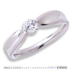 メモリアルリングMR17 地金:K18WG(18Kホワイトゴールド) 〜遺骨を内側にジェル封入する完全防水の指輪〜