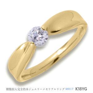 メモリアルリングMR17 地金:K18YG(18Kイエローゴールド) 〜遺骨を内側にジェル封入する完全防水の指輪〜