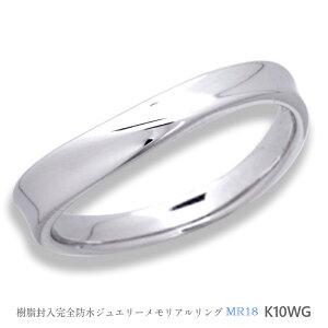 メモリアルリングMR18 地金:K10WG (10Kホワイトゴールド) 〜遺骨を内側にジェル封入する完全防水の指輪〜