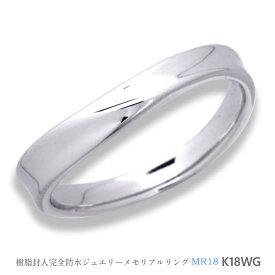 メモリアルリングMR18 地金:K18WG (18Kホワイトゴールド) 〜遺骨を内側にジェル封入する完全防水の指輪〜