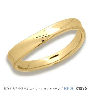 メモリアルリングMR18 地金:K18YG (18Kイエローゴールド) 〜遺骨を内側にジェル封入する完全防水の指輪〜