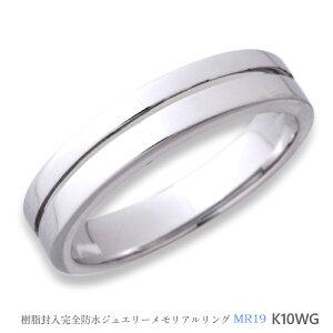 メモリアルリングMR19 地金:K10WG (10Kホワイトゴールド) 遺骨 指輪 〜遺骨を内側にジェル封入する完全防水の指輪〜