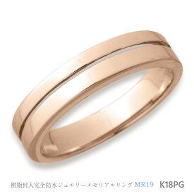 メモリアルリングMR19 地金:K18PG (18Kピンクゴールド) 〜遺骨を内側にジェル封入する完全防水の指輪〜