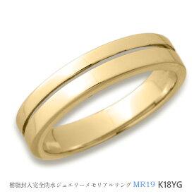 メモリアルリングMR19 地金:K18YG (18Kイエローゴールド) 〜遺骨を内側にジェル封入する完全防水の指輪〜