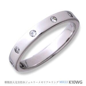 メモリアルリングMR22 地金:K10WG (10Kホワイトゴールド) 〜遺骨を内側にジェル封入する完全防水の指輪〜