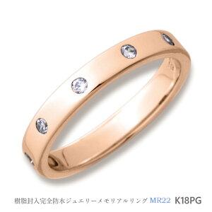 メモリアルリングMR22 地金:K18PG (18Kピンクゴールド) 〜遺骨を内側にジェル封入する完全防水の指輪〜