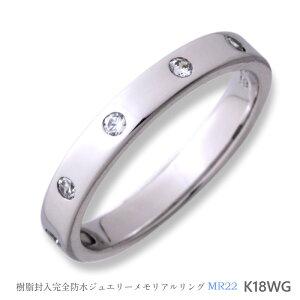 メモリアルリングMR22 地金:K18WG (18Kホワイトゴールド) 〜遺骨を内側にジェル封入する完全防水の指輪〜