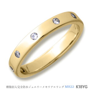 メモリアルリングMR22 地金:K18YG (18Kイエローゴールド) 〜遺骨を内側にジェル封入する完全防水の指輪〜