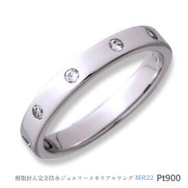 メモリアルリングMR22 地金:Pt900 (プラチナ) 〜遺骨を内側にジェル封入する完全防水の指輪〜