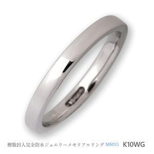 セミオーダーメモリアルリング【MR03/K10WG】指輪,遺骨,素材を生かしたシンプルデザイン。