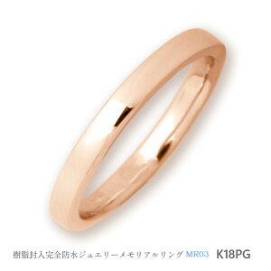 セミオーダーメモリアルリング【MR03/K18PG】指輪,遺骨,素材を生かしたシンプルデザイン。