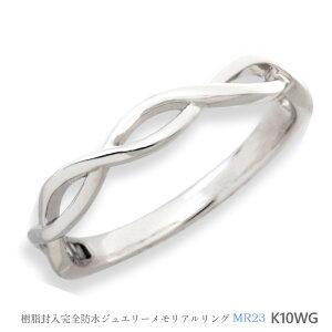 セミオーダーメモリアルリング【MR23/K10WG】指輪,遺骨