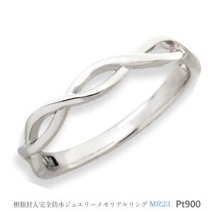 セミオーダーメモリアルリング【MR23/Pt900 プラチナ】指輪,遺骨