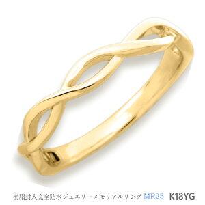 セミオーダーメモリアルリング【MR23/K18YG】指輪,遺骨
