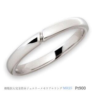 セミオーダーメモリアルリング【MR25/Pt900 プラチナ】指輪,遺骨