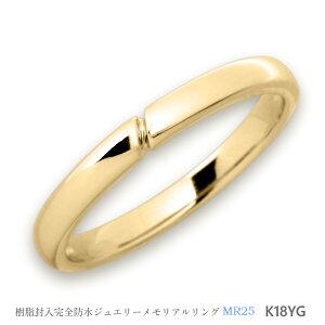 セミオーダーメモリアルリング【MR25/K18YG】指輪,遺骨