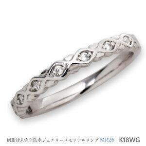 セミオーダーメモリアルリング【MR26/K18WG】指輪,遺骨