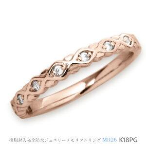 セミオーダーメモリアルリング【MR26/K18PG】指輪,遺骨