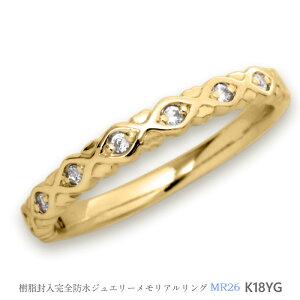 セミオーダーメモリアルリング【MR26/K18YG】指輪,遺骨