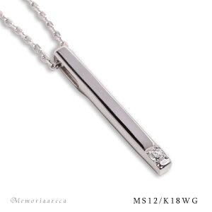 メモリアルジュエリーMS12【K18WG/2.5mmのダイヤモンドまたは誕生石】樹脂埋封セミオーダー遺骨ペンダント