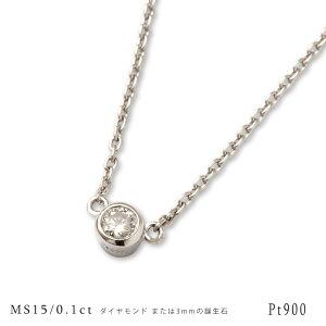 メモリアルジュエリー ネックレス MS15 【完全防水ジュエリー】 プラチナ×ダイヤモンド3mm(誕生石)