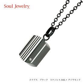 遺骨ペンダント チタン Soul Jewelry エリプスブラック ダイヤモンド×ステンレス316L