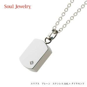 遺骨ペンダント チタン Soul Jewelry エリプスプレーン ダイヤモンド×ステンレス316L