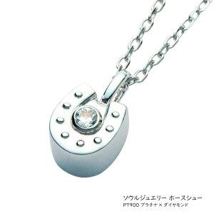 ホースシュー【PT900 プラチナ】遺骨ペンダント ソウルジュエリープチシリーズ