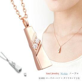 遺骨ペンダント ソウルジュエリー ノーブル K18RG ローズゴールド製 ダイヤモンド2石 40cmチェーン付属 新作