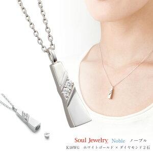 ソウルジュエリー(遺骨ペンダント)ノーブル K18WG ホワイトゴールド製/ダイヤモンド2石/40cmチェーン付属