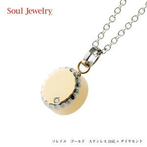 遺骨ペンダント Soul Jewelry チタンコーティング ソレイユゴールド ダイヤモンド×ステンレス316L 間口7mmで納骨しやすい チタン