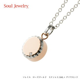 遺骨ペンダント チタンコーティング Soul Jewelry ソレイユローズゴールド ダイヤモンド×ステンレス316L チタン