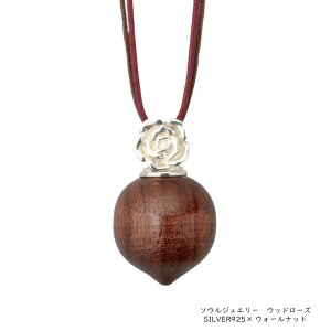 遺骨ペンダント ソウルジュエリーカジュアルウッドシリーズ・ローズ (ウォールナット)70cmのロングチェーン!