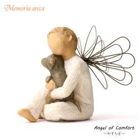 メモリアルオブジェ 【Angel of Comfort】 - 安らぎ‐ 犬 ペットメモリアル ウィローツリー ペット仏具 ギフトにも