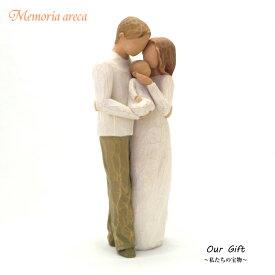 メモリアルオブジェ Our Gift 〜私たちの宝物〜 WillowTree