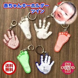 赤ちゃんキーホルダーツイン【送料無料】赤ちゃん 手がた 足形 ベビー 手型 足がた 名入れキーホルダーベイビー 成長記録 出産記念 誕生記念 あかちゃん プレゼント 赤ちゃん名入れ ベビー※こちらの商品は手がた.足がたどちらか一つの金額となっております。