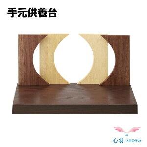 \木に包まれる形・送料無料/[供養台 300-230]犬 猫 手元供養台 ステージ 骨壺檀 コンパクト 3サイズ 木製