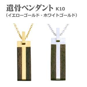 ルミエール 黒檀 2色(イエローゴールド・ホワイトゴールド K10)最も小さい遺骨ペンダント 遺骨のプロが作ったブランド「心の手当て ハートエイド」