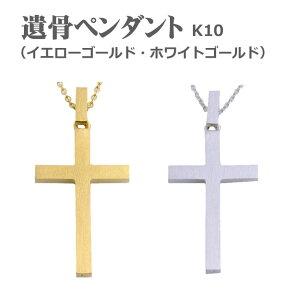 遺骨ネックレス ルミエール 十字架小 2色(イエローゴールド・ホワイトゴールド K10) 最も小さい遺骨ペンダント 遺骨のプロが作ったブランド「心の手当て ハートエイド」